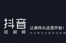 2019年抖音6月热门歌曲大全