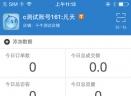 千牛(阿里旺旺)V3.1.4 官方版