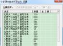 汉易小学语文生字听写软件V1.6.4 官方版