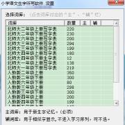 汉易小学语文生字听写软件 V1.6.4 官方版