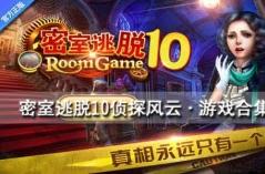 密室逃脱10侦探风云・游戏合集
