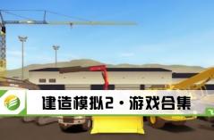 建造模�M2・游�蚝霞�