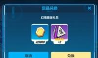 崩坏3幻海童瑶礼包兑换码分享