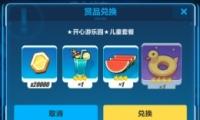 崩坏3开心乐园儿童套餐礼包兑换码分享