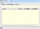 vfp反编译工具(FoxTools)V3.0 绿色中文版