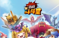 百战斗斗堂·游戏合集