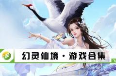 幻灵仙境·游戏合集