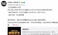 《绝地求生:大逃杀》6月5日更新内容介绍