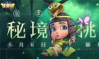 《梦塔防手游》6月6日新版本【秘境挑战】版本前瞻