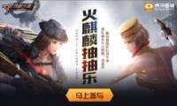 CF手游火麒麟抽抽乐活动网址