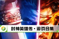 封神英雄传·游戏合集