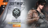 《和平精英》SS2赛季正式开启时间介绍