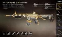 《和平精英》m416黄金狮王获取攻略