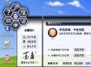 墨者安全专家(提供终身免费的杀毒服务)v3.7.2.7简体中文官方安装版