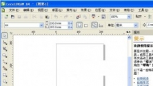 CorelDRAW X414.0.0.653官方简体二次修正版