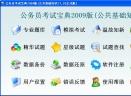 公务员考试宝典2009版(公共基础知识)7.0简体中文绿色特别版