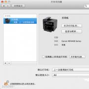 佳能打印机驱动(MAC版) 最新版