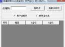 批量获取CAD点坐标V1.0 绿色版