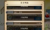 梦幻模拟战四季乐章通关攻略