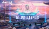 赛丽亚降临地球迎接DNF11周年庆 仇冬生开启天团送礼