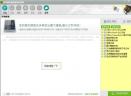 固态硬盘潜能释放器V3.0.1 绿色版