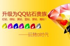 免费刷Q币QQ刷钻软件大全