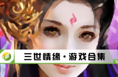 三世情缘·游戏88必发网页登入