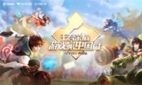 王者荣耀·游戏家中国行西安站启动报名,王者官方策划邀你现场开黑!