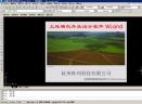 土地确权外业设计软件(WLand)V5.0 官方版