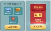 《剑网3:指尖江湖》现金红包领取活动地址