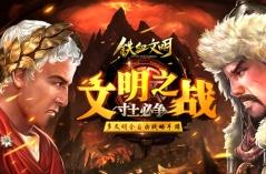 铁血文明·游戏合集