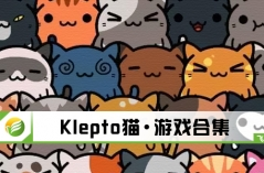 Klepto猫·游戏合集