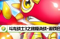 斗龙战士3之终极决战·游戏合集