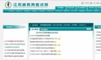 2019年江苏高考查分时间及网址分享