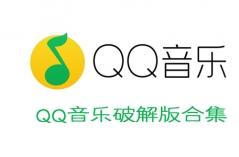 QQ音乐破解版合集