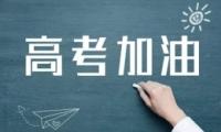 2019年天津高考查分时间及网址分享