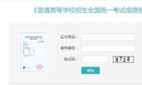 2019年青海高考查分时间及网址分享