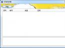 任性的邮箱V1.1.81 绿色版