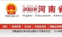 2019年河南高考查分时间及网址分享