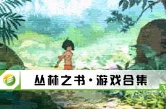 丛林之书·游戏合集