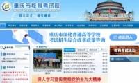 2019年重庆高考查分时间及网址分享