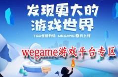 wegame游戏平台专区