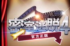 密室逃脱影城之谜4・游戏合集