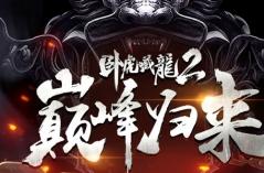 卧虎藏龙2·游戏合集