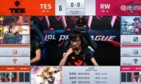 2019lpl夏季赛6月17日TES VS RW比赛直播视频