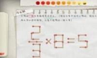 《作业疯了》数学选择题答案大全