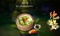 《剑网3:指尖江湖》蒸干菜制作配方介绍