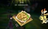 《剑网3:指尖江湖》炸肉制作配方介绍