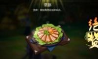 《剑网3:指尖江湖》蒸豚制作配方介绍