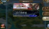 梦幻模拟战手游远古的呼唤活动玩法攻略